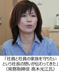 社員と社員の家族を守りたいという社長の想いが伝わってきた。