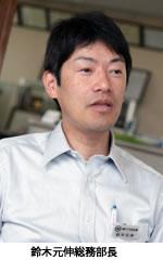 鈴木元伸総務部長