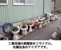 工事現場の廃棄物をリサイクル。佐藤会長のアイデアです。