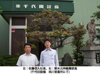 左:佐藤信久社長、右:鈴木元伸総務部長(千代田設備 両川営業所にて)