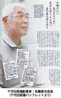 千代田設備創業者:佐藤袁也会長(千代田設備パンフレットより)