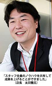 「スタッフ全員のノウハウを共有して成果を上げることができました」(店長 太田徹氏)