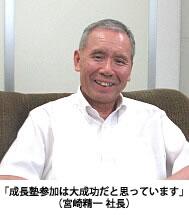 「成長塾参加は大成功だと思っています」(宮崎精一