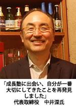 いつも微笑みを絶やさない中井社長