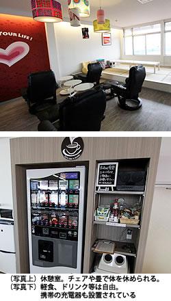 (写真上)休憩室。チェアや畳で体を休められる。(写真下)軽食、ドリンク等は自由。携帯の充電器も設置されている。