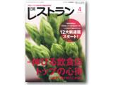 日経レストラン4月号
