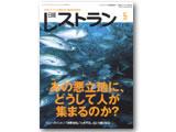 『日経レストラン』2014年5月号