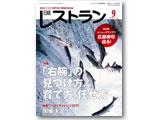 日経レストラン9月号