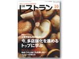 『日経レストラン』2014年10月号