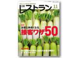 『日経レストラン』2014年11月号