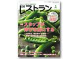 『日経レストラン』2015年4月号