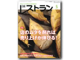 『日経レストラン』2015年5月号