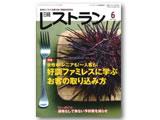 『日経レストラン』2015年6月号
