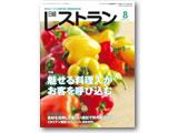 『日経レストラン』2015年8月号