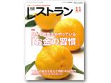 『日経レストラン』2015年11月号