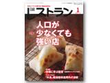 日経レストラン1月号