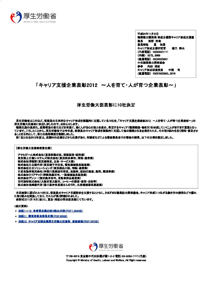 「キャリア支援企業表彰2012 ~人を育て・人が育つ企業表彰~」