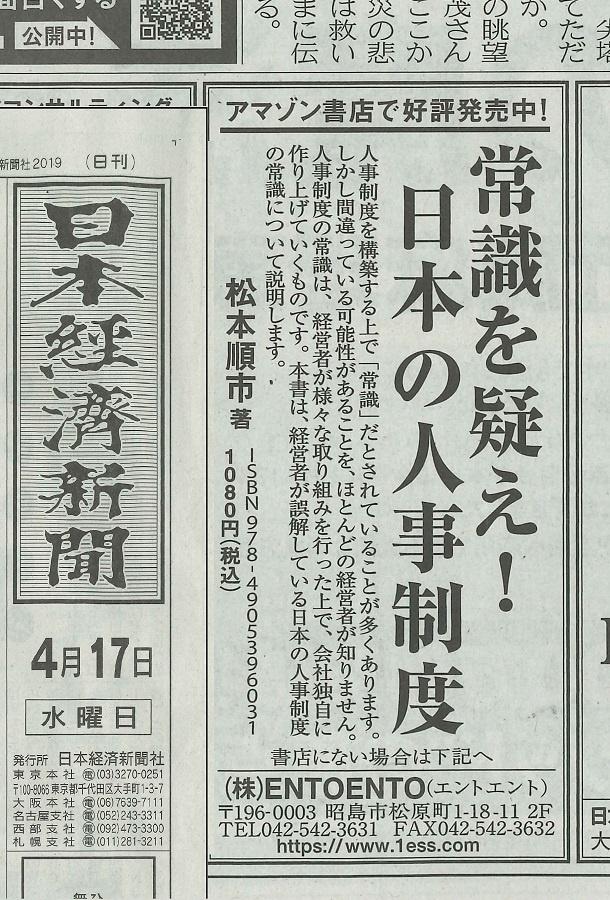 4月17日日経新聞