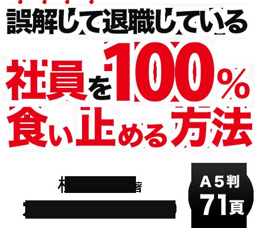 誤解して退職している社員を100%食い止める方法 松本順市著 A5判71頁 1,000円(税込)