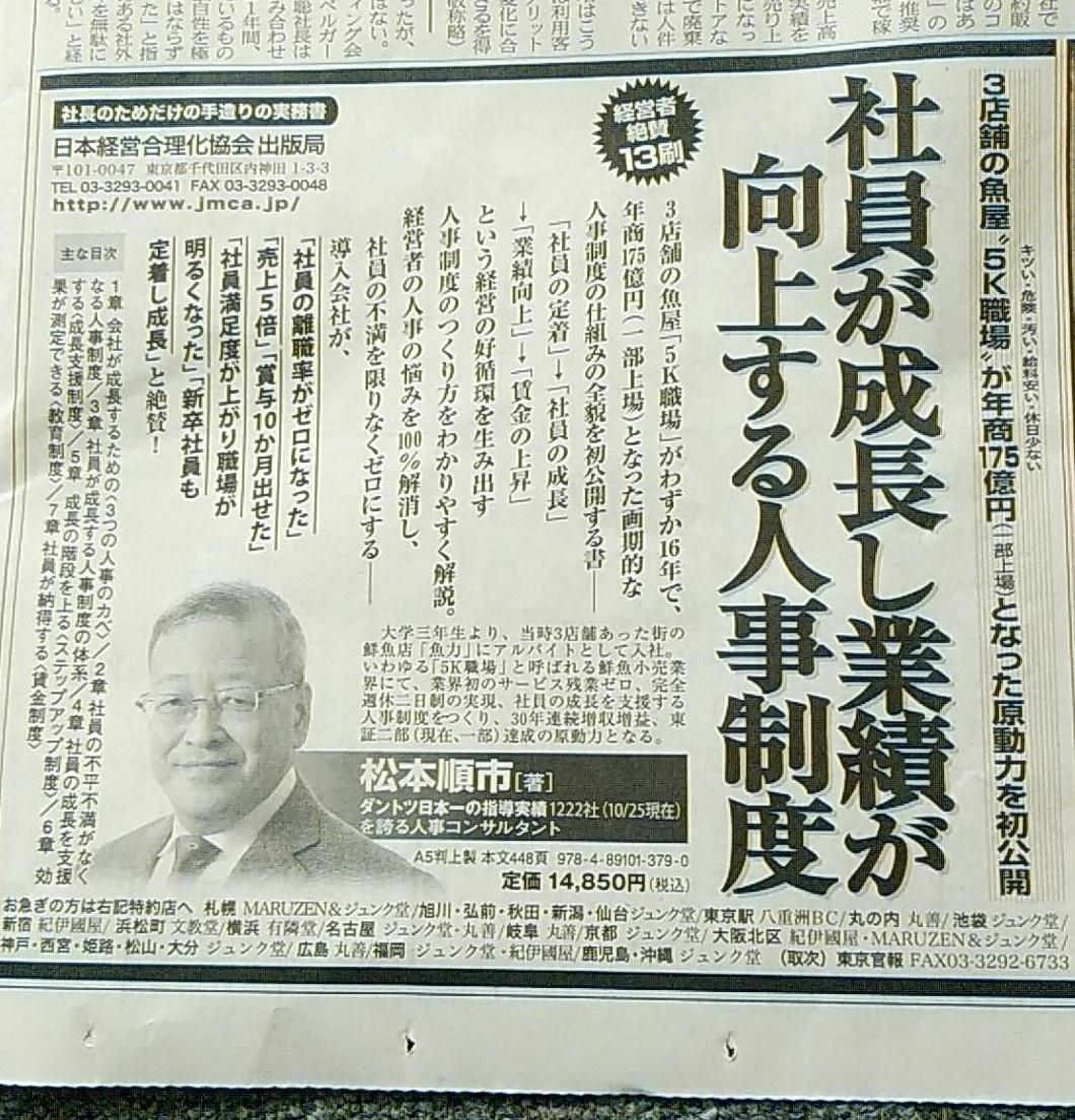 11月19日日経新聞