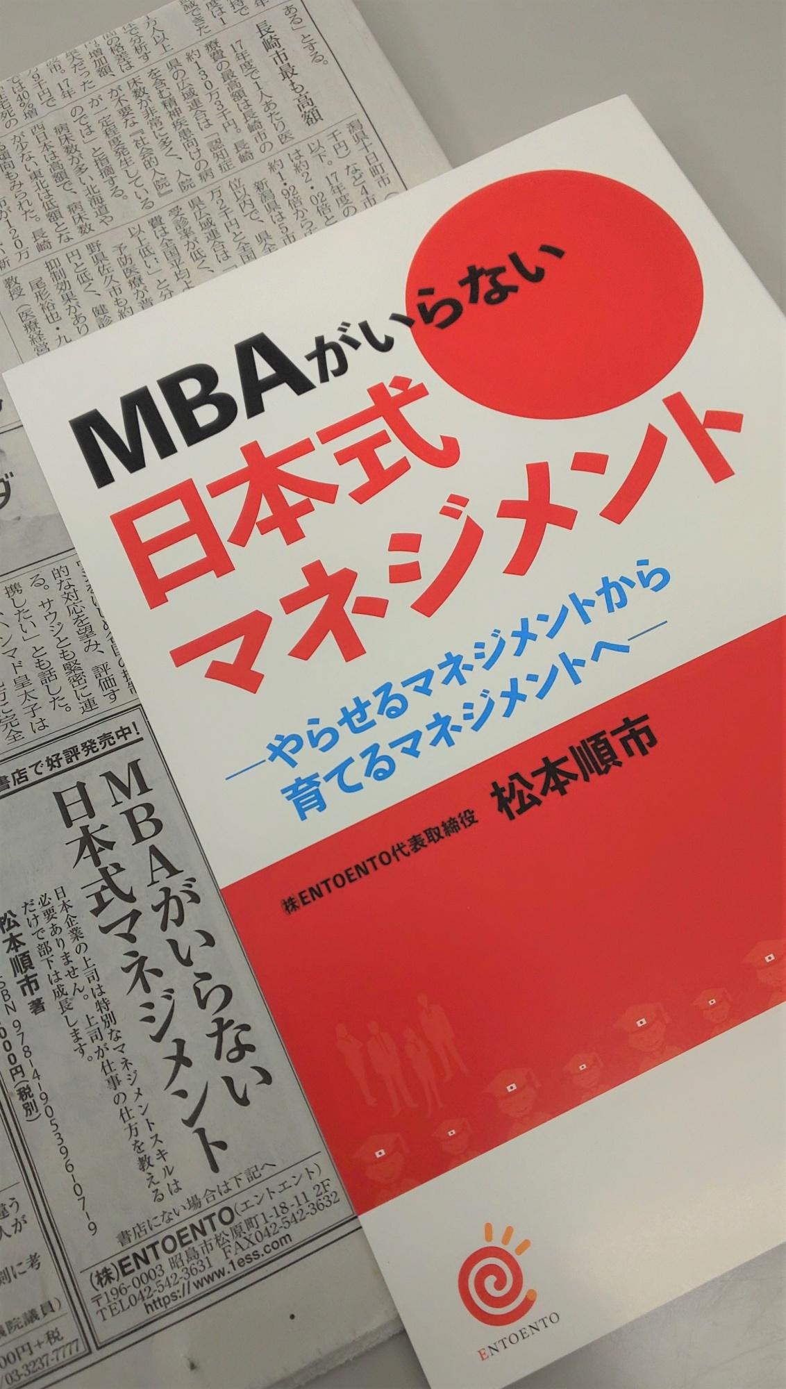 1月14日日経新聞