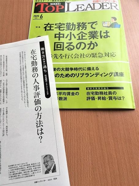 日経トップリーダー6月号
