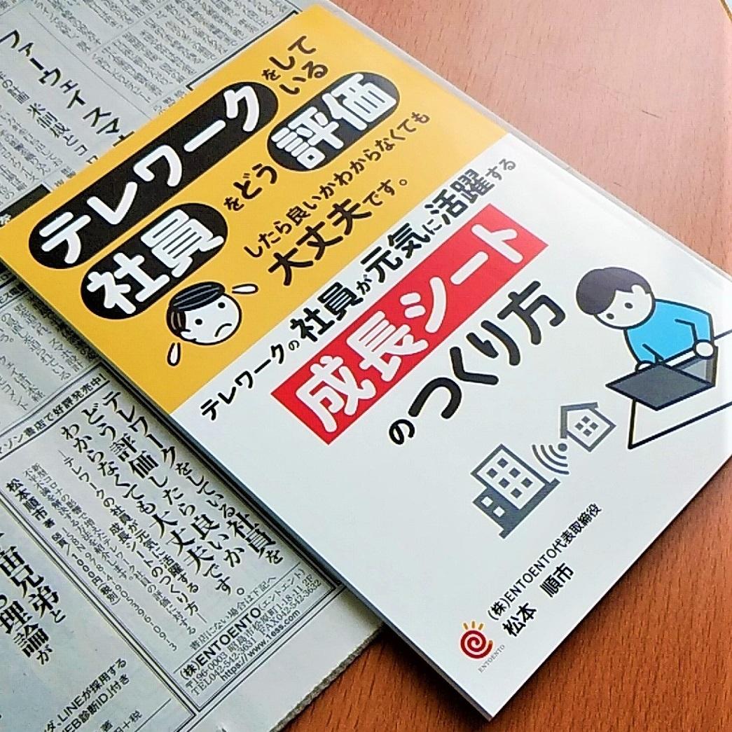 6月18日日経新聞