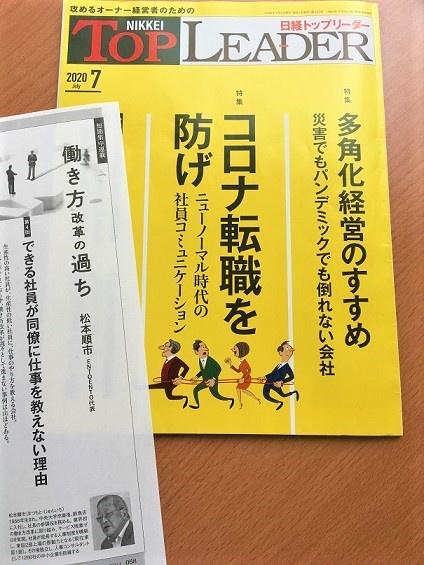 日経トップリーダー7月号