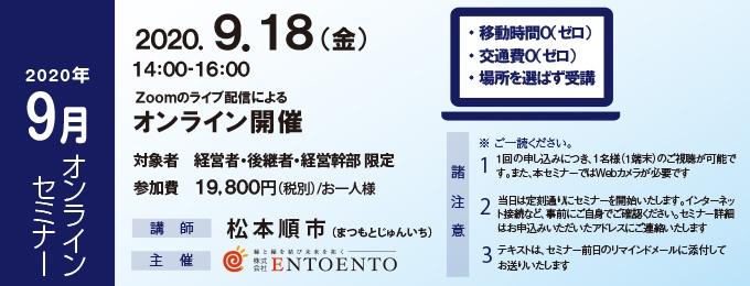 9月18日開催要項
