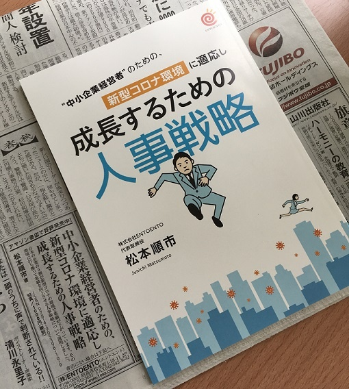 9月18日日経新聞
