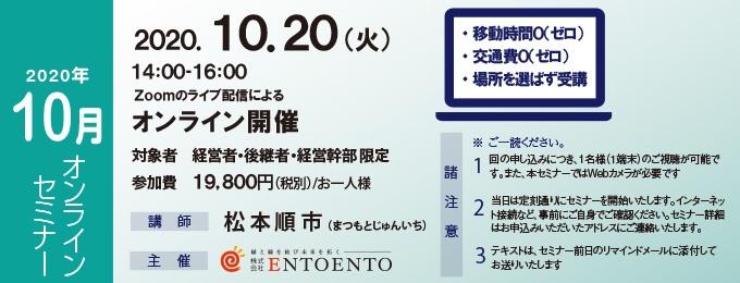 10月20日開催要項