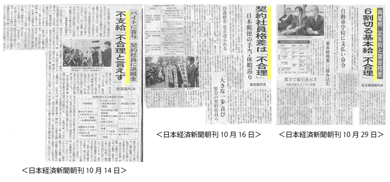 最高裁と名古屋地裁の判決記事