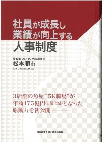書籍『社員が成長し業績が向上する人事制度』