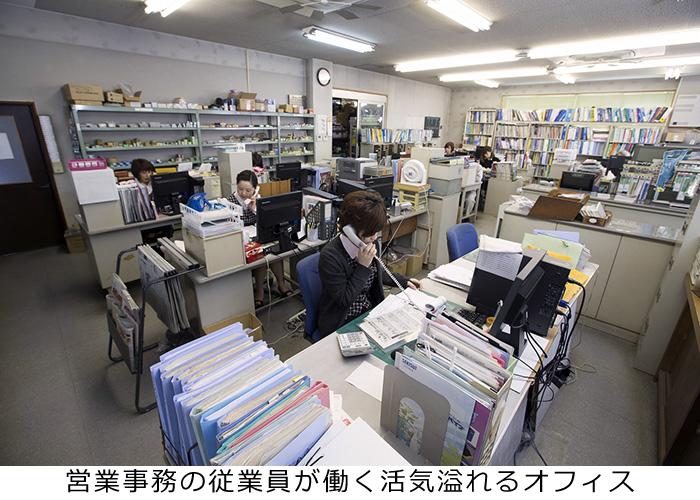営業事務の従業員が働く活気溢れるオフィス