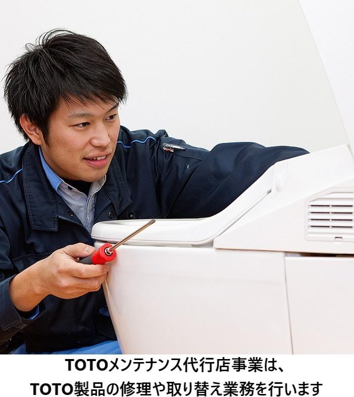 TOTOメンテナンス代行店事業部は、TOTO製品の修理や取り替え業務を行います