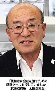 「後継者に会社を渡すための経営ツールを探していました」(代表取締役 太田卓男氏)