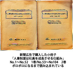 新聞広告で購入した小冊子 「人事制度は社員を成長させる仕組み」 No.1~No.52 1巻/No.53~No104 2巻 ボロボロになるまで読み込まれている