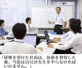 研修を受けた社員は、今度は自分が先生をしなければいけません