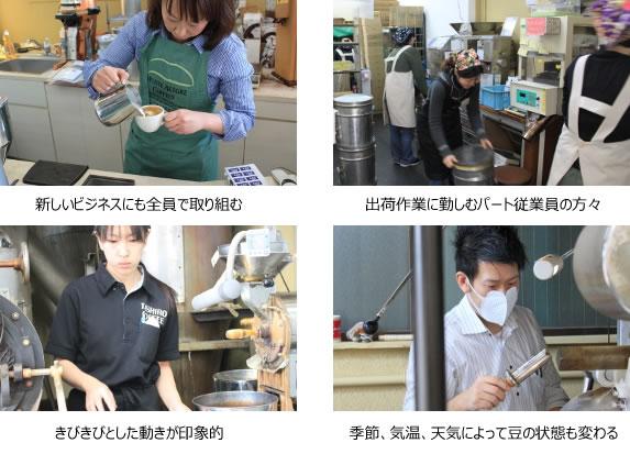 新しいビジネスにも全員で取り組む(左上)出荷作業に勤しむぱーと 従業員の方々(右上)きびきびとした動きが印象的(左下)季節、気温、天気によって豆の状態も変わる(右下)