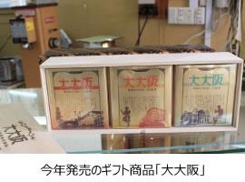 ギフト商品「大大阪」