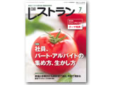 日経レストラン7月号