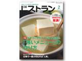 日経レストラン2月号