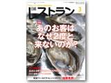 日経レストラン3月号