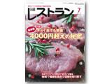 日経レストラン5月号