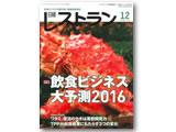 日経レストラン12月号